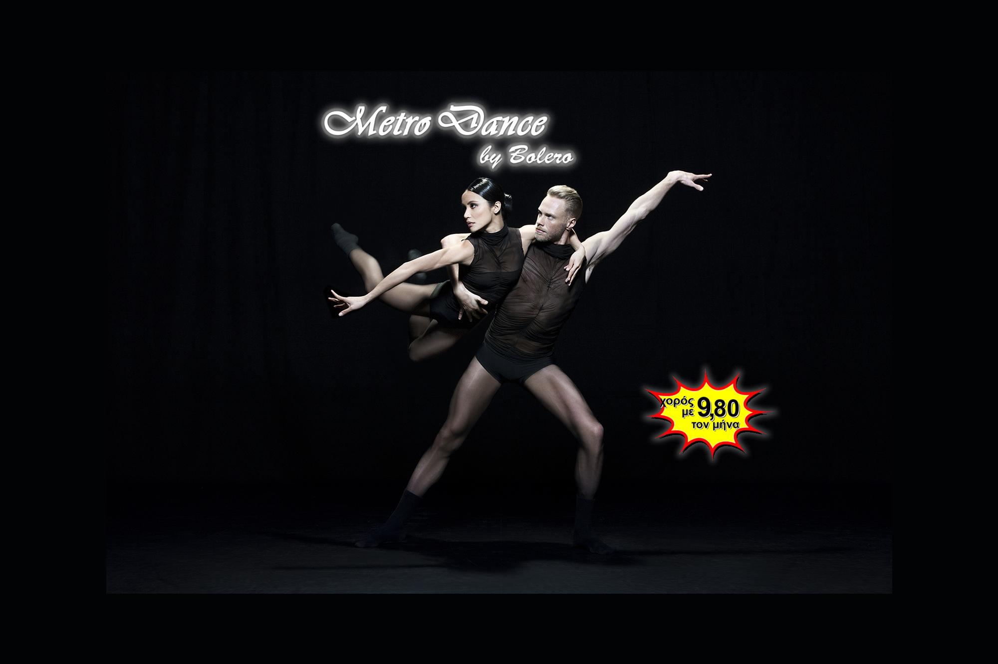 Σχολές Χορού Metro Dance